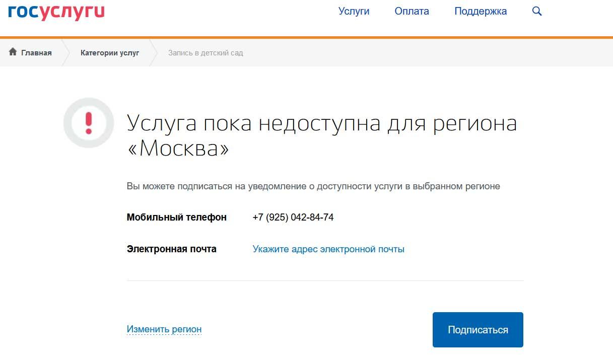 Услуга не доступна для региона Москва