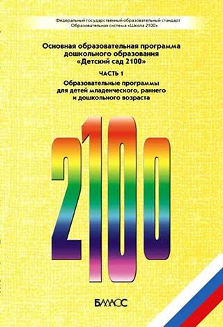 Программа Детский сад 2100