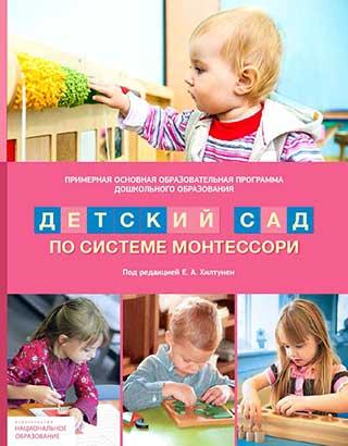 Программа Детский сад Монтессори