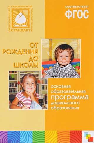 Программа От рождения до школы