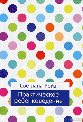 Ройз Светлана Практическое Ребенковедение