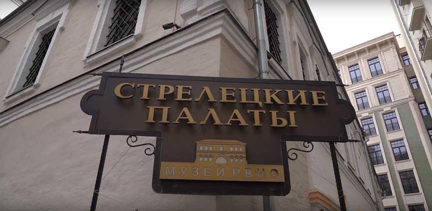 музей Стрелецкие палаты