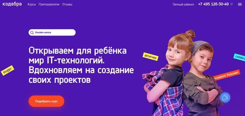 Кодабра. Онлайн-школа программирования для детей и подростков