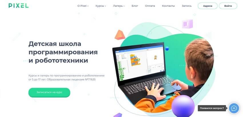 PIXEL (Пиксель) - школа программирования и робототехники для детей