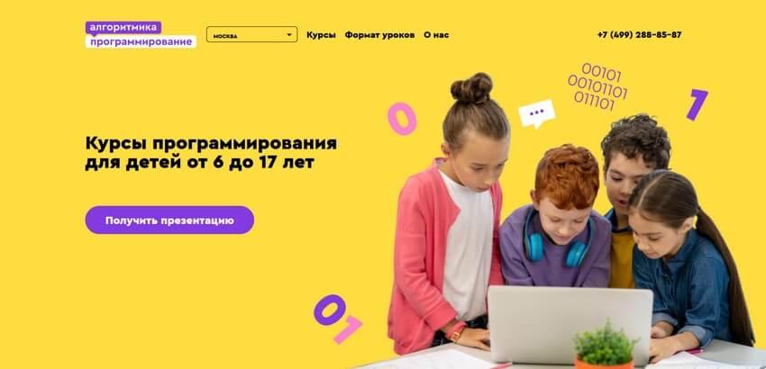 Факультет программирования: курсы программирования для детей 6-17 лет | «Алгоритмика» Москва