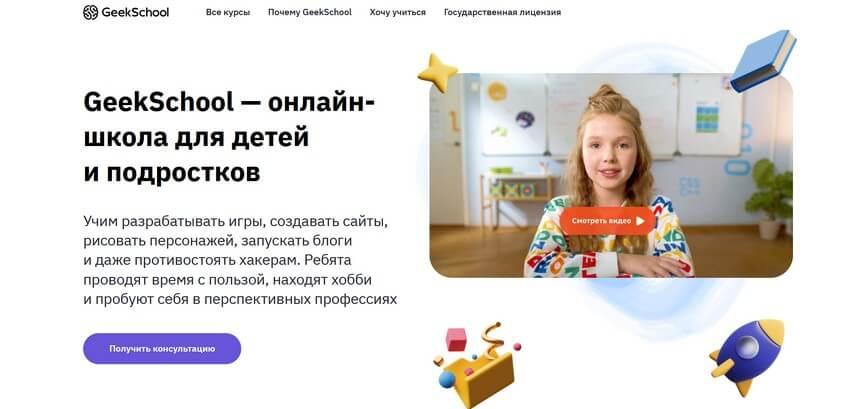 Онлайн-обучение программированию для детей | Geek School