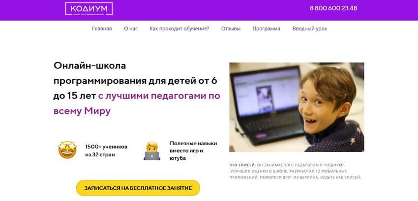 Кодиум - онлайн-школа программирования для детей