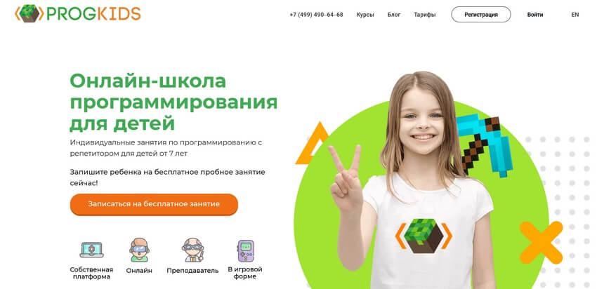 Онлайн-школа программирования для детей - ProgKids