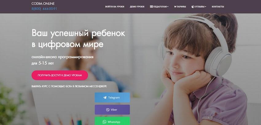 Онлайн-школа программирования для детей 5-15 лет