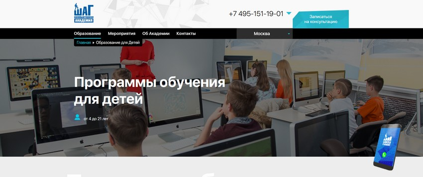 Компьютерные курсы в Москве для начинающих - Академия ШАГ