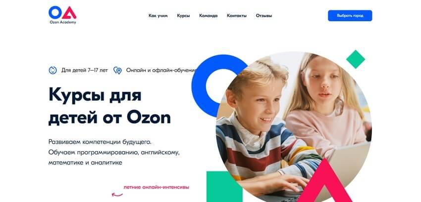 Курсы для детей от OZON