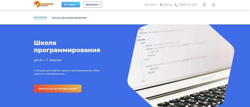нлайн-школа программирования для детей, IT курсы для школьников и подростков