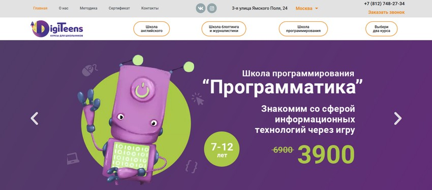 Школа программирования для детей и подростков в Москве: обучение на курсах для школьников  | DigiTeens
