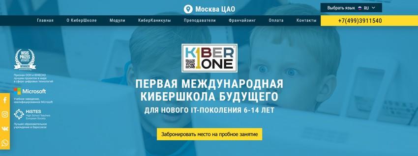 Программирование для детей в Москве
