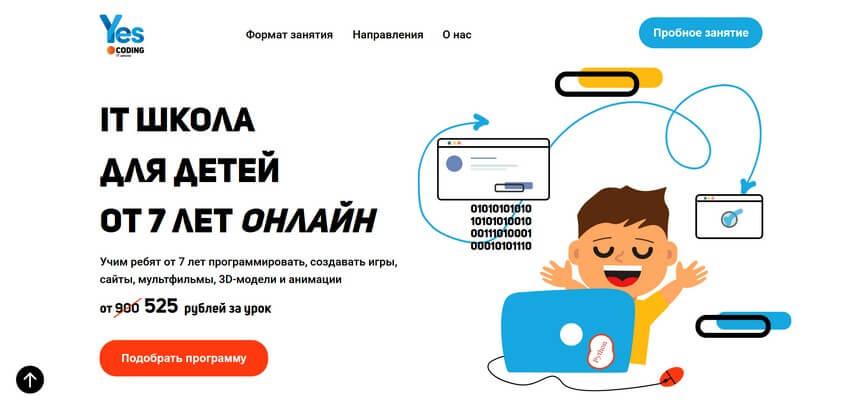Онлайн Школа программирования Yes.coding