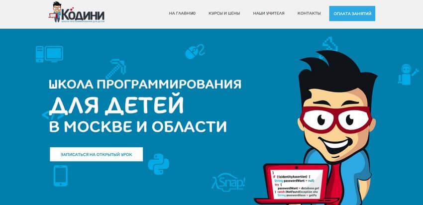Школа программирования для детей в Москве и области