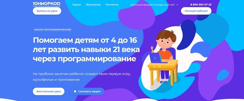 Школа программирования для детей ЮниорКод