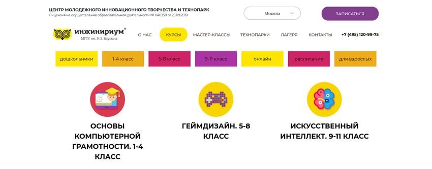 Инжинириум МГТУ им. Н.Э. Баумана - Курсы для детей и школьников