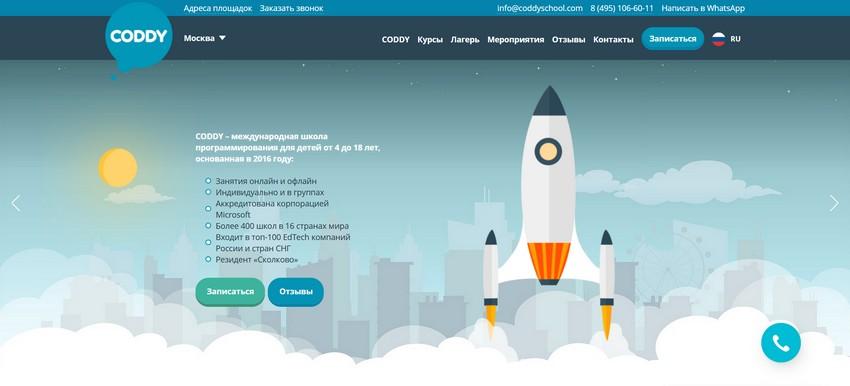 Школа программирования для детей Coddy в Москве: курсы по программированию и информатике для школьников и начинающих с нуля
