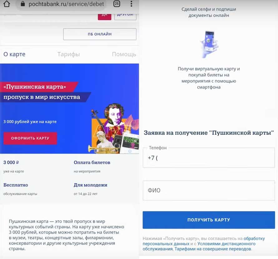 Оформление Пушкинской карты на сайте Почта Банка