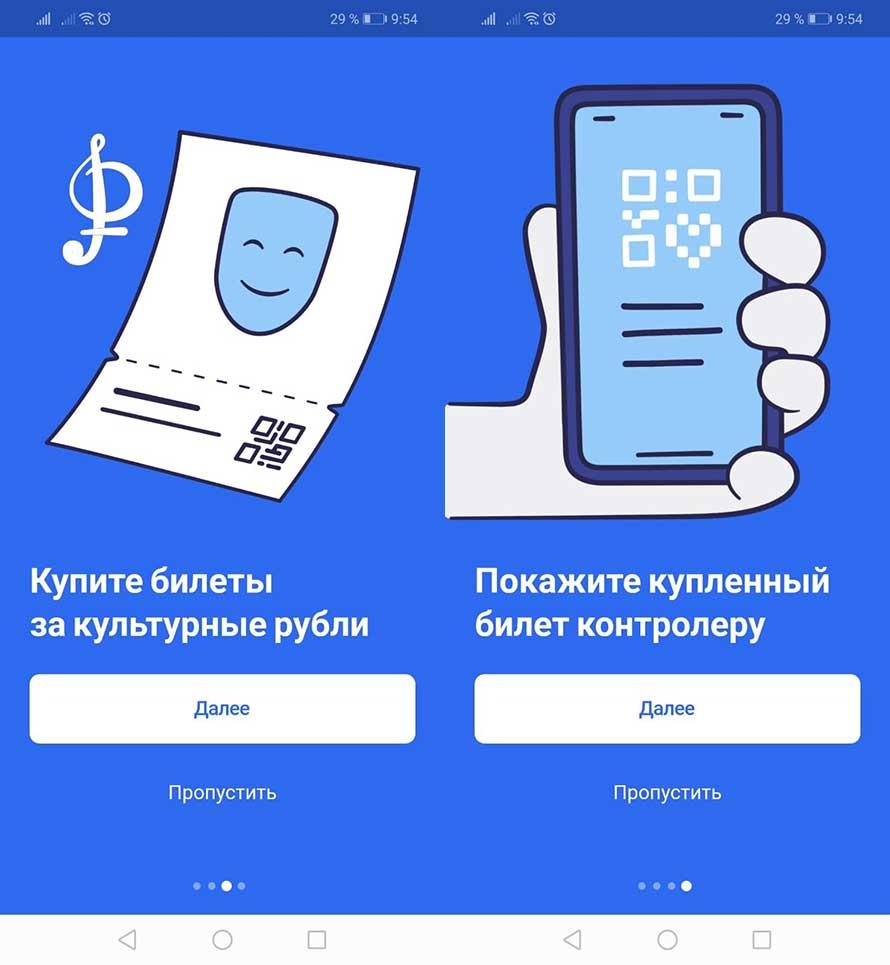 Как купить билеты за культурные рубли