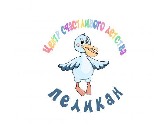 Детский сад Центра Счастливого Детства ПЕЛИКАН
